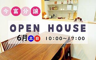 大村市今富町 毎週土日! オープンハウス見学会開催中!!