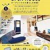 島原市北門町 オープンハウス見学会開催のイメージ