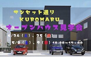 大村市黒丸町 オープンハウス見学会のお知らせのイメージ