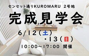 サンセット通りKUROMARU2号地 完成見学会のお知らせ ~来場者プレゼントもあります~